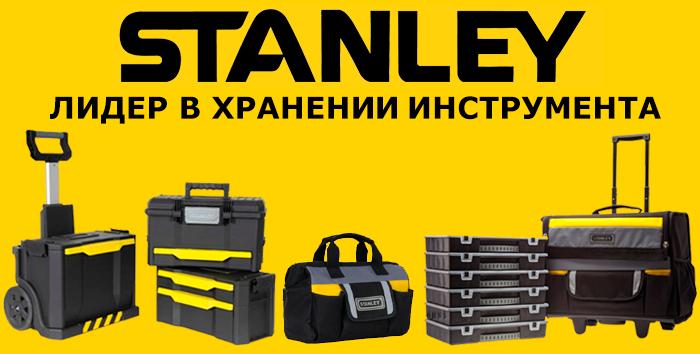 Ящики и сумки STANLEY