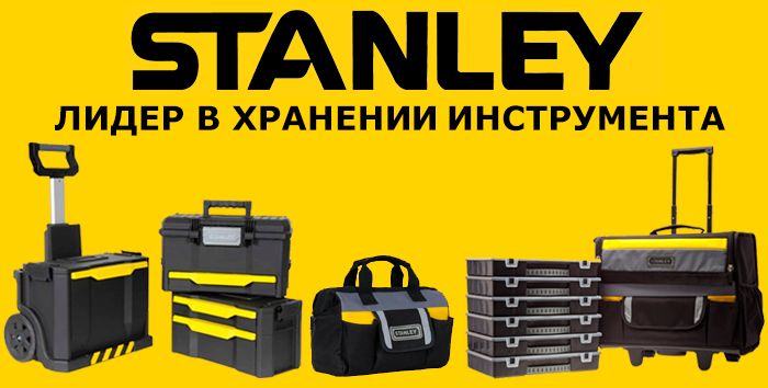 91e4dfe20c0e Ящики, сумки и пояса для инструмента STANLEY (Стэнли)